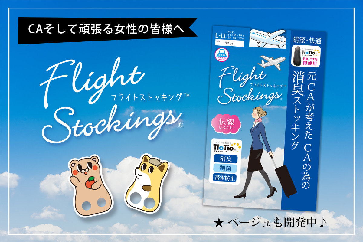 Flight Stockingsメイン画像