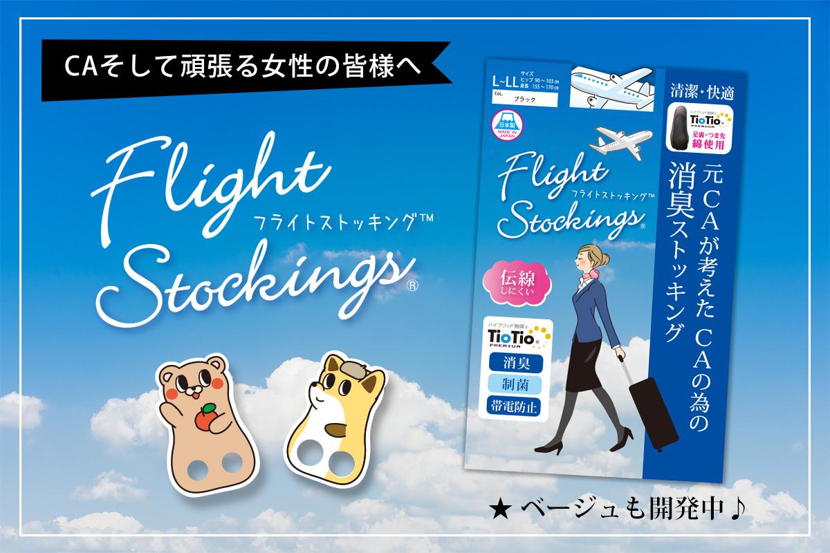 Flight Stockingsメイン画像