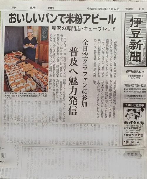 5/24伊豆新聞