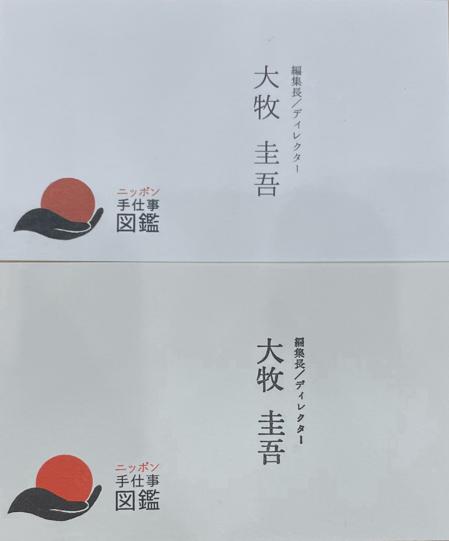 デジタル印刷で作られた名刺(上)と活版印刷で作られた名刺(下)